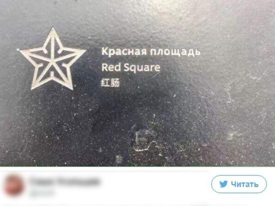 «Зарядье» продолжает удивлять: китайцев послали в «кишку» вместо Красной площади