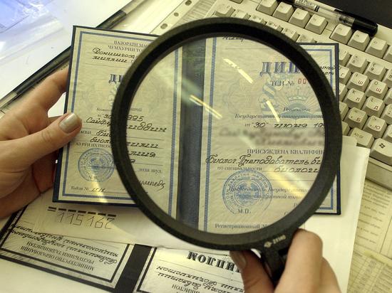 Минобрнауки изменит правила заполнения дипломов о высшем  Минобрнауки изменит правила заполнения дипломов о высшем образовании