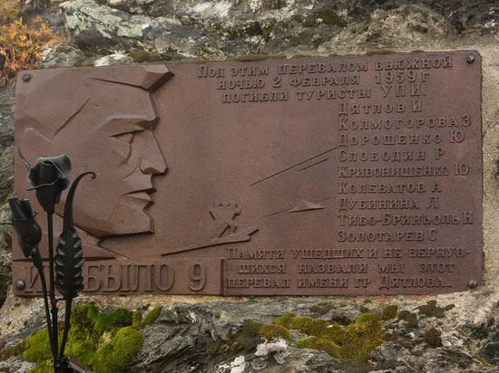 Странная гибель туриста возле перевала Дятлова озадачила следователей