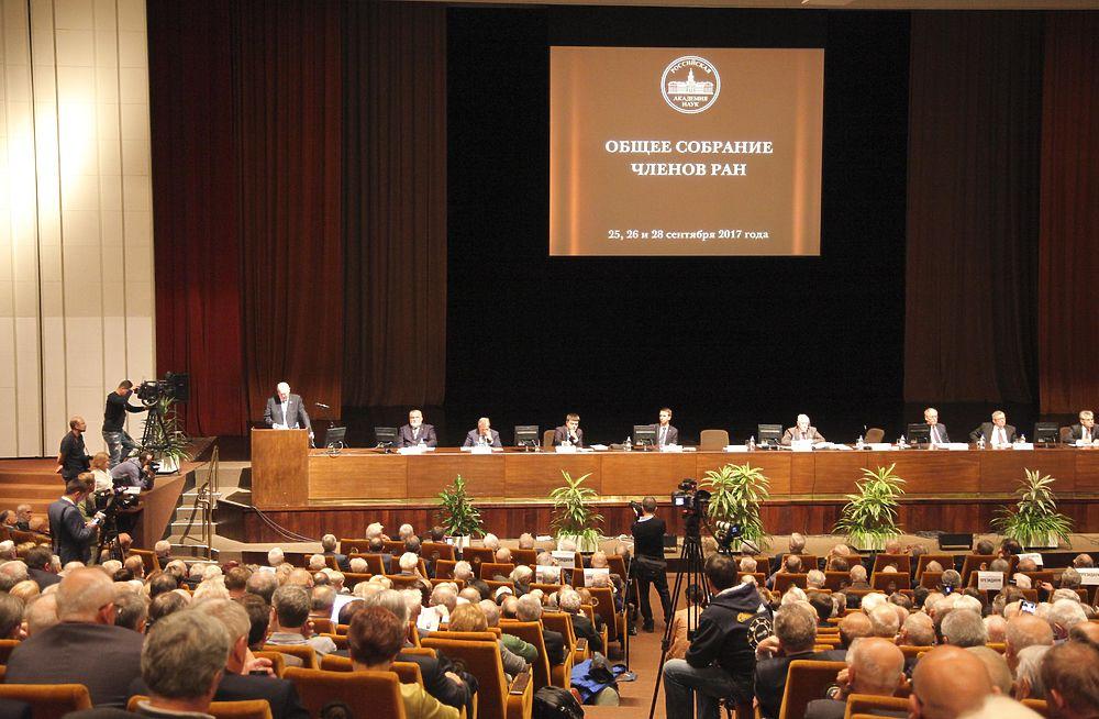 Общее собрание Российской академии наук, на котором будет избран новый президент РАН, открылось в понедельник в Большом зале академии на Ленинском проспекте, 32.