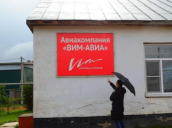 Пассажиров «ВИМ-Авиа» вернет домой только Путин