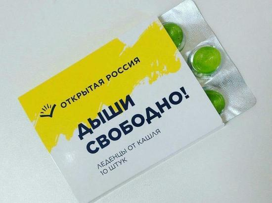 Кактивистам «Открытой России» пришли собысками по«делу ЮКОСА»
