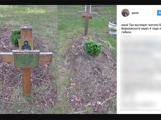 Заброшенная могила Березовского: на британском кладбище дали комментарий