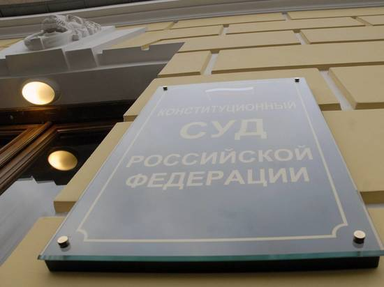 КС РФ защитил алиментщика, позволив ему не платить огромную неустойку