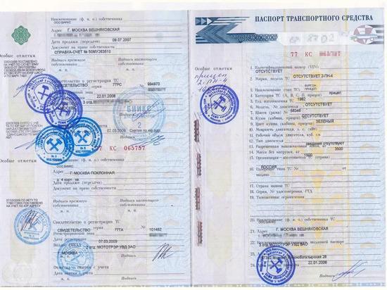 Новый паспорт для автомобиля: защитит ли он от мошенников