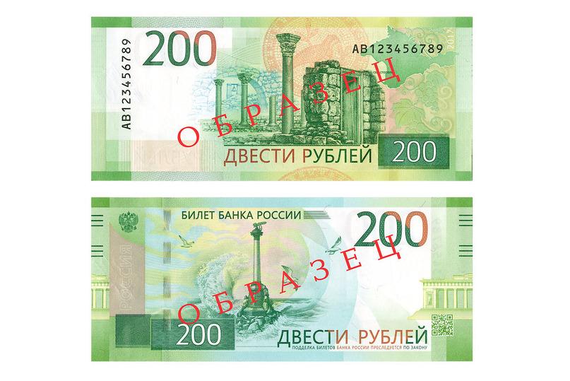Набиуллина представила новые банкноты: Крым по 200, Владивосток по 2000 фото