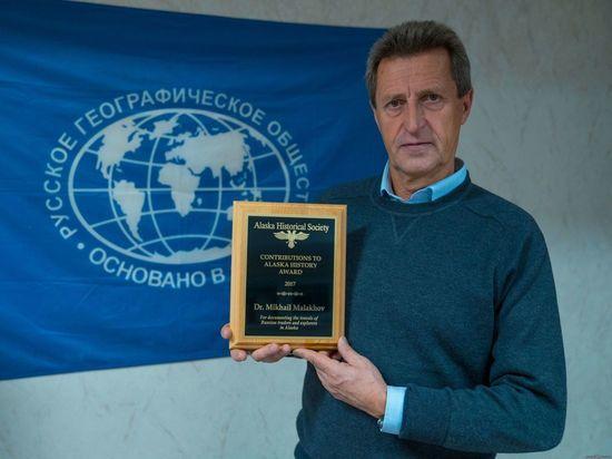 Американцы наградили русских за вклад в изучение своей истории