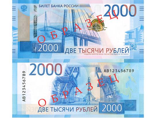 Полуостров Сахалин: на новых 2000-рублевых купюрах его прикрепили к материку