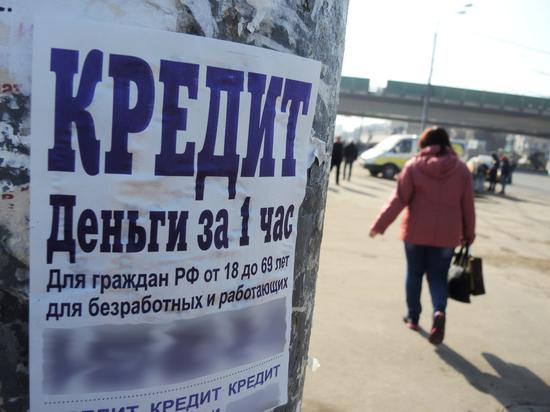 С россиян предлагают списать долги, которые им не по карману