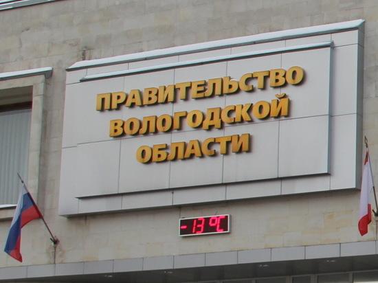 Вологодской области выделят 404 миллиона рублей за наращивание налогового потенциала