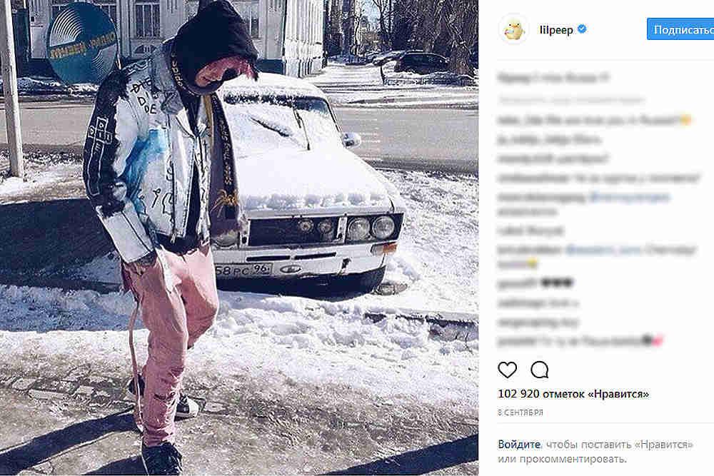 Молодёжь шокирована неожиданной смертью эмо-рэпера Лил Пипа (Lil Peep), который умер у себя в гастрольном автобусе от передозировки сильнодействующими препаратами. Товарищ Пипа заснял и выложил в инстаграм момент, когда рэпер был обнаружен мертвым.