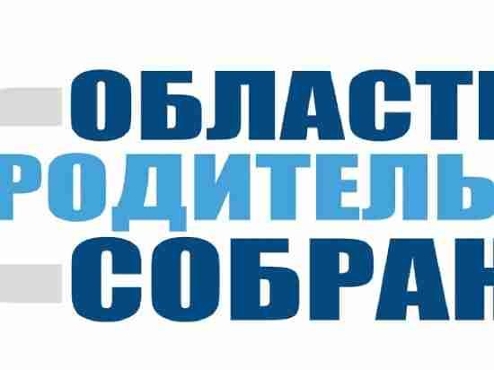 В Иванове проведут областное родительское собрание