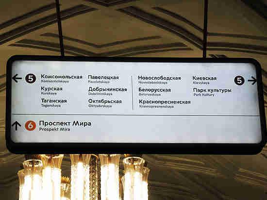 Пересадочные узлы московского метро будут называться одинаково