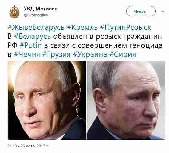 Неизвестные взломали Твиттер УВД Могилевского облисполкома