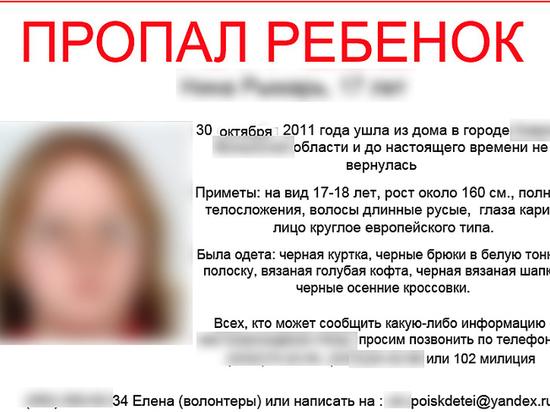 За год в России бесследно исчезли 1,5 тыс. детей: что делать