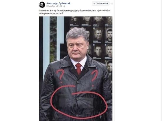 СМИ узнали, что таится  под плащом уПорошенко