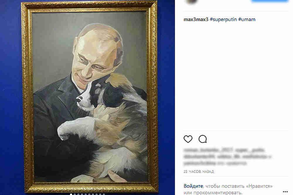 """Собчак, стоящая на голове, Путин верхом на медведе или, прижимающий щенка! А так же белый, голубой и красный президент ждут посетителей выставки """"SuperPutin"""". Успевшие увидеть экспонаты, спешат выложить фотографии и впечатления в инстаграм. Но желающим посетить выставку стоит поторопиться - на работает до 15 января."""