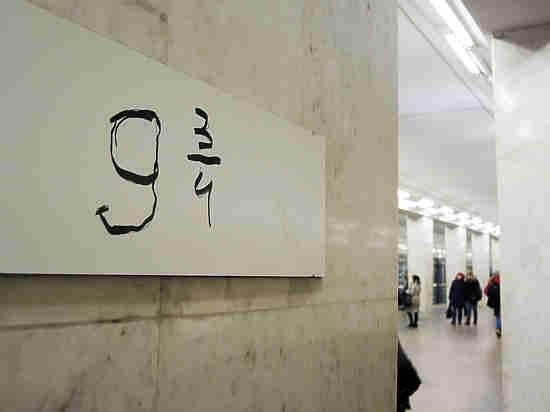 В московском метро появилась платформа из «Гарри Поттера»