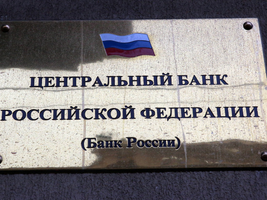 ЦБ отправил Промсвязьбанк на санацию