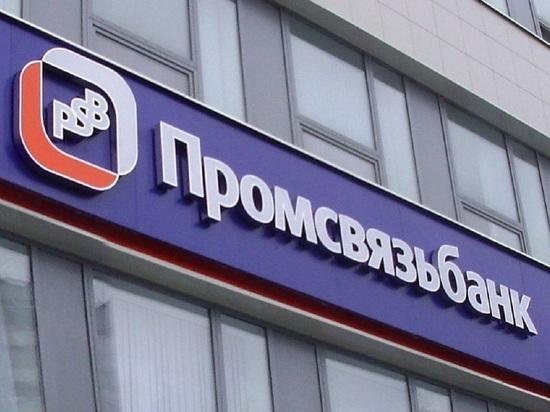 ЦБ назначил в Промсвязьбанке временную администрацию: ивановское представительство банка работает как обычно
