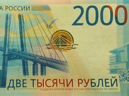Какую инфляцию ждать в Карелии, и как выглядят 200 и 2000 рублей