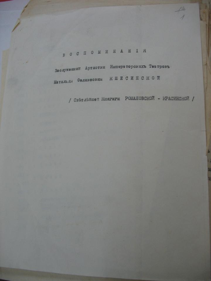Матильда Кшесинская была беременна от Николая: сенсация из Госархива РФ