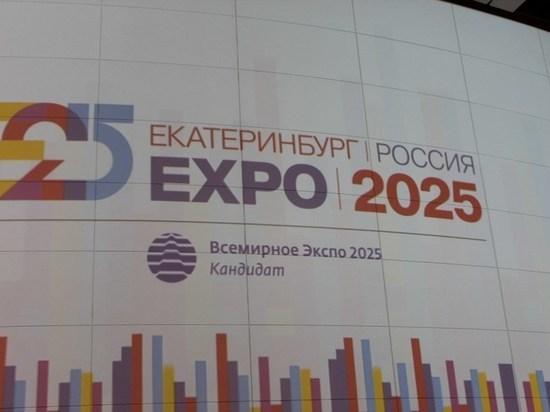 Свердловскую молодежь привлекают к ЭКСПО-2025 через рэп