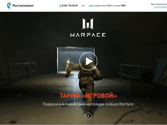 В тарифном плане «Игровой» от «Ростелекома» пополнение – крутые возможности от онлайн-шутера Warface