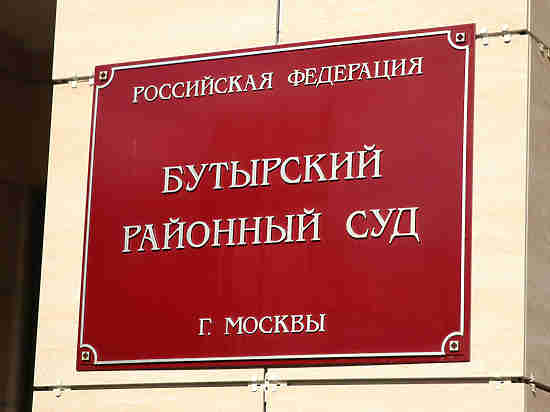 Вор-рецидивист убежал изБутырского суда столицы