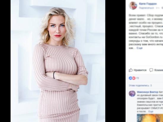 Екатерина Гордон сменит фамилию ради выборов президента