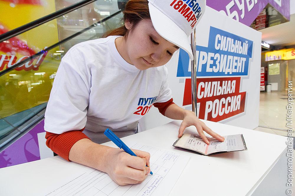 Улан-Удэ, 10 января. В Бурятии открылись пункты по собору подписей за кандидатов в президенты России