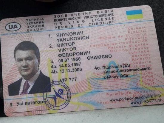 В Харькове полицейские задержали водителя с правами Виктора Януковича и рассмеялись