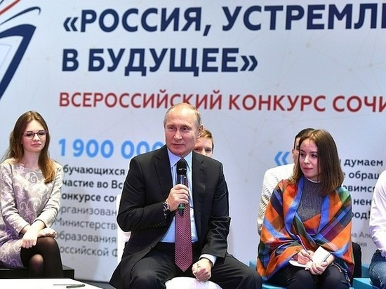 Путин признался: не прочитал ни одного сочинения школьников о России