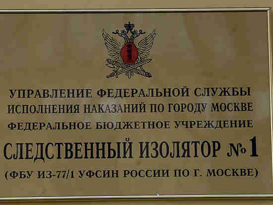 Начальник «Матросской тишины» дал показания в суде по поводу вип-камер