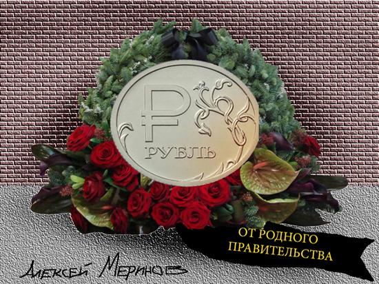Минфин уронит рубль по новой схеме
