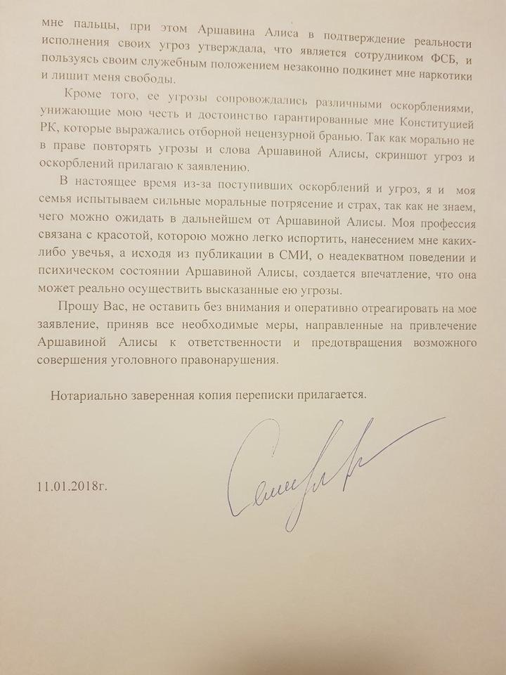«Майор ФСБ» Аршавина: обнародованы скриншоты скандальной переписки с фотомоделью