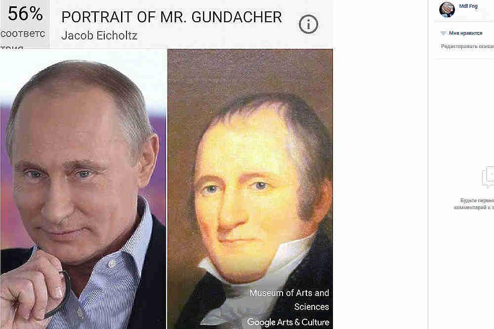 """Компания """"Google"""" выпустила очаровательное расширение для приложения Arts & Culture - с помощью этого обновления пользователи могут искать своих двойников на картинах известных художников, выставленных в музеях по всему миру, например, в Лувре или """"Третьяковке"""". Правда, для россиян есть минус - пока формально новая функция приложения «Is your portrait in a museum?» доступна только в США, однако можно скачать его под как бы американским аккаунтом. Нужно закачать в приложение свое фото - и сразу получаешь результат.  Сейчас пользователи со всего мира делятся картинками из новой """"игрушки"""" в соцсетях. Мы собрали результаты экспериментов."""