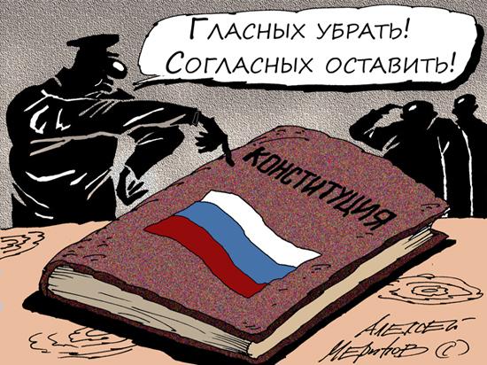 Бай-бай, Конституция