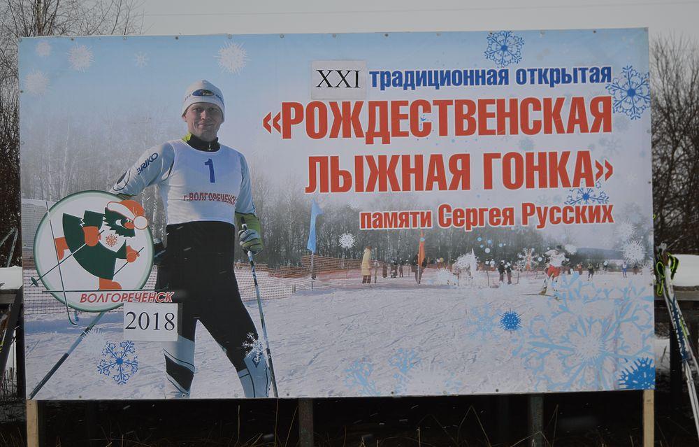 Лыжную гонку памяти Сергея Русских под Костромой открыли друзья