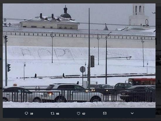 «Изъять невозможно»: полиция Казани расследует вытаптывание слова «воры» перед приездом Путина