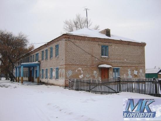 В Илекском районе жителям аварийных домов предлагают переехать в здание бывшего интерната