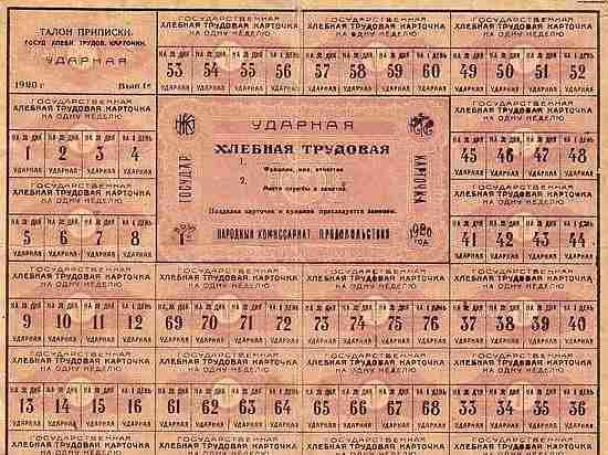"""Минпромторг назвал дату введения """"талонов на бедность"""" в России"""