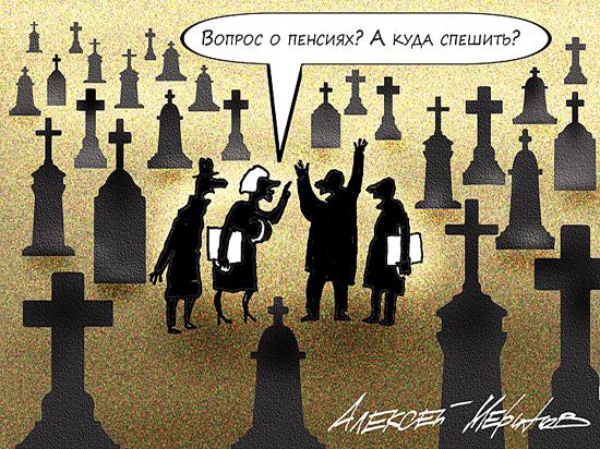 Пенсии россиян под угрозой: заявления чиновников в Сочи показали беспомощность
