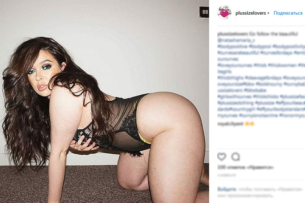 """В Сети появился хештег #curvyisnotacrime, что означает """"Пышка это не преступления"""". Девушки делятся своими фотографиями, на которых видно, что они не стесняются своего тела, и то, что им удается быть женственными и привлекательными не меньше, чем моделям с общепризнанными стандартами красоты."""
