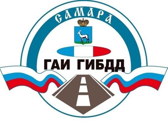 Госавтоинспекция в Самарской области 23 февраля отдыхает