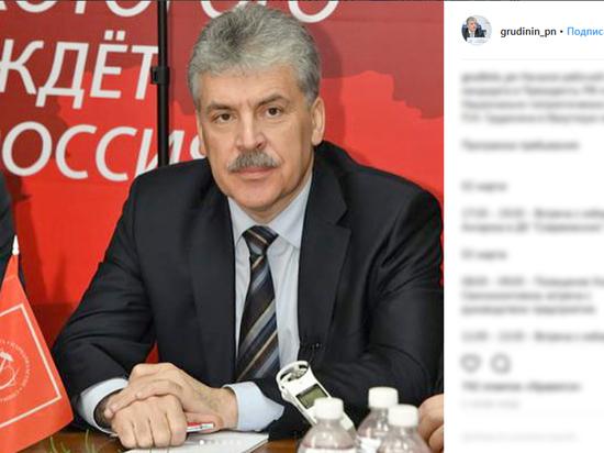 Завтра Янтарную комнату найдут: Грудинин прокомментировал информацию о швейцарских счетах