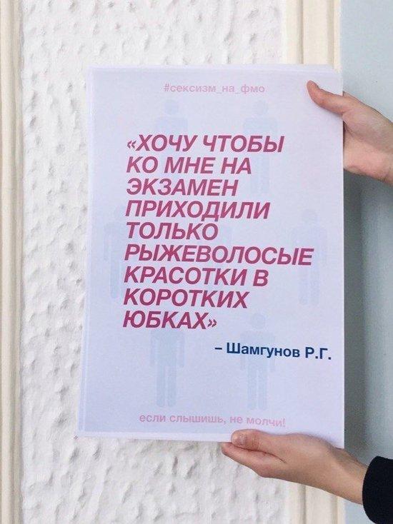 Студентка СПбГУ решила бороться с сексизмом в стенах вуза