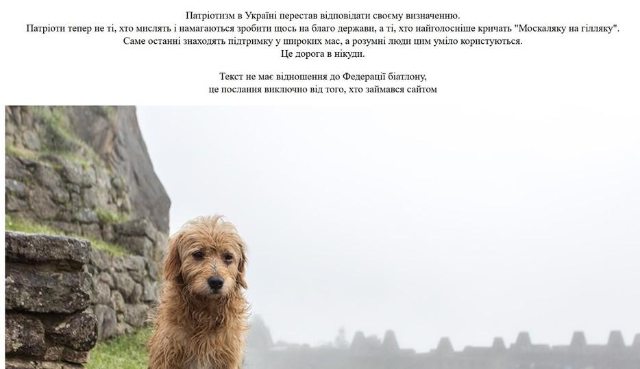 «Взнак протеста»: Федерация биатлона Украины пояснила закрытие сайта