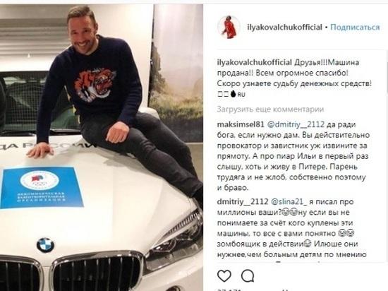 Илья Ковальчук продал