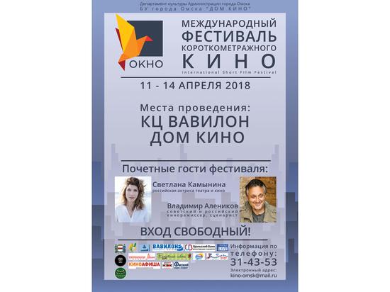 Омских кинематографисты примут участие в Международном фестивале «Окно»